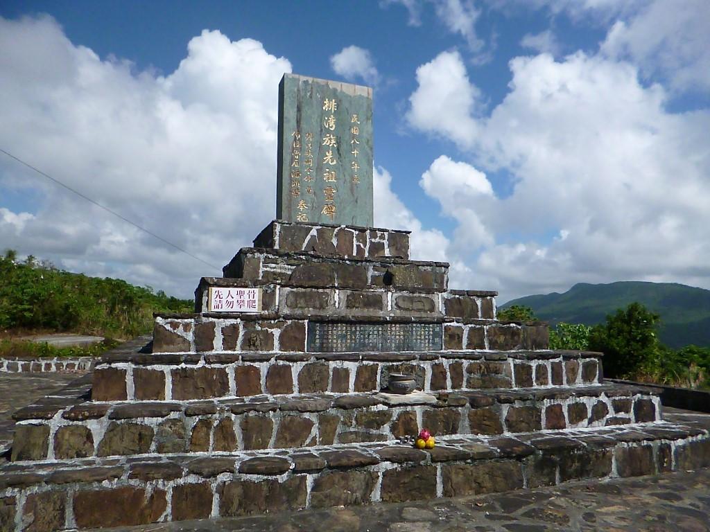 排灣族先祖靈碑