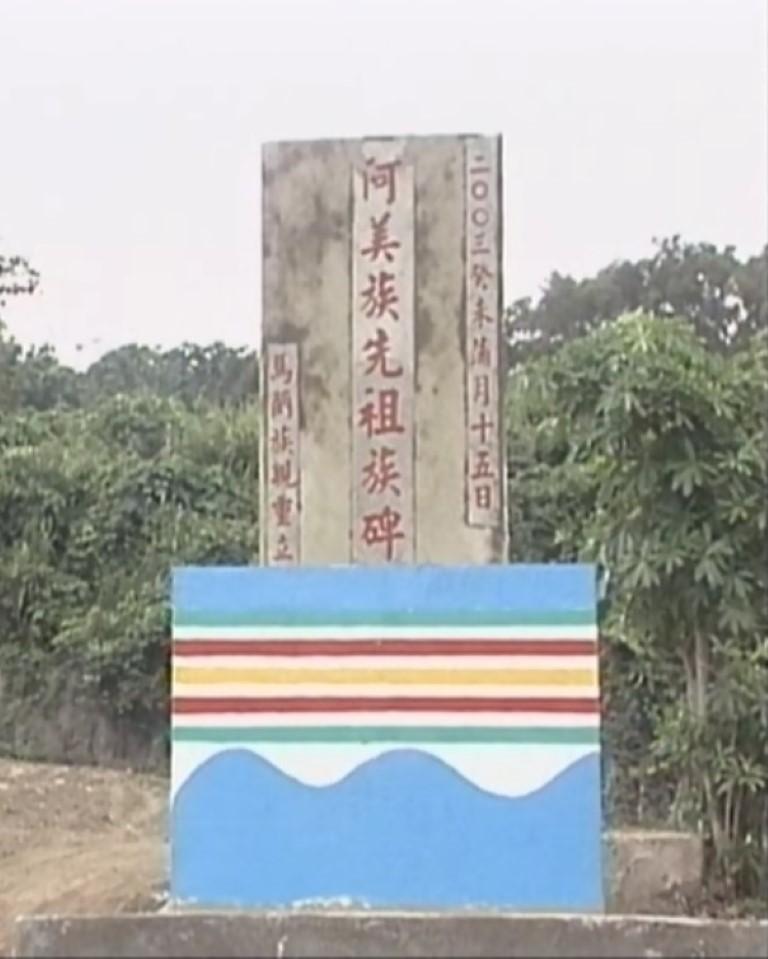 阿美族先祖族碑(照片提供/台灣原住民國際同濟會創會會長張健三)