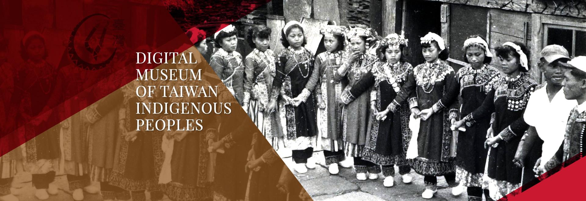 臺灣原住民歷史攝影
