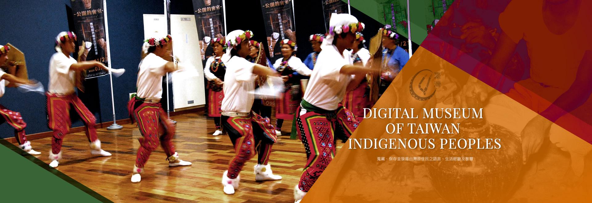 臺灣原住民文化祭典