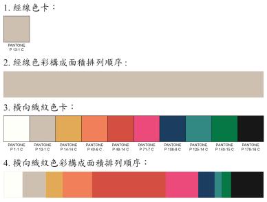 經線1色。緯紗10色,以紅色系使用最多。