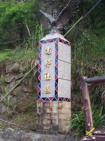 達邦社區入口意象
