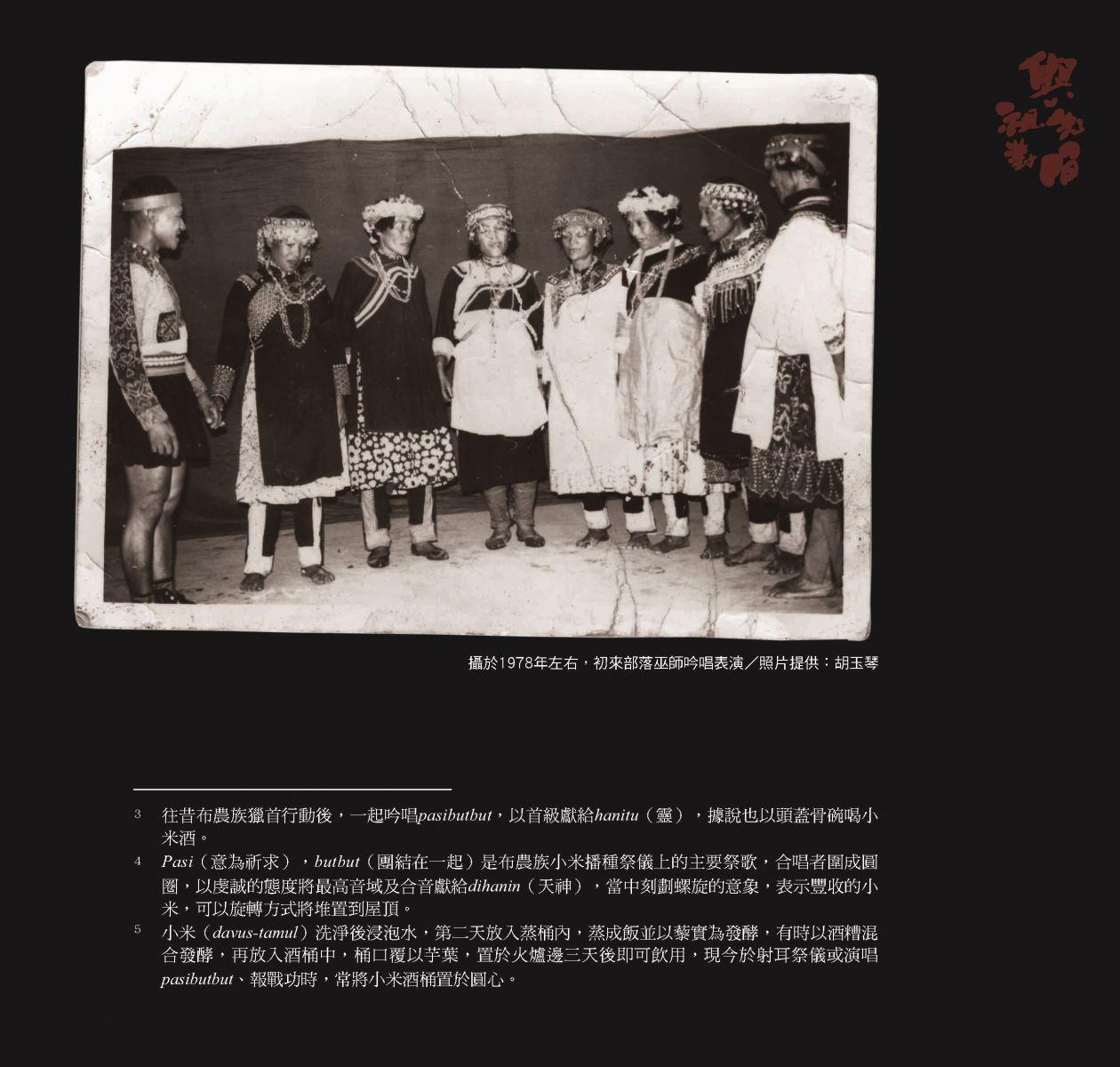 設於1978年左右,初來部落巫師吟唱表演/照片提供:胡玉琴