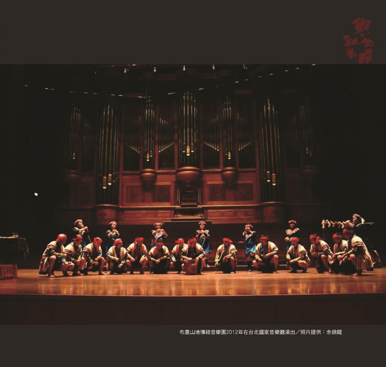布農山地傳統音樂團2012年在台北國家音樂廳演出/照片提供:余錦龍