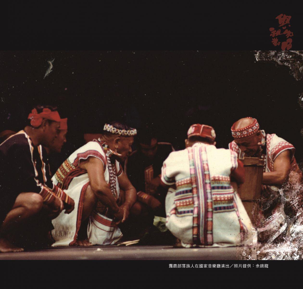 霧鹿部落族人在國家音樂廳演出/照片提供:余錦龍