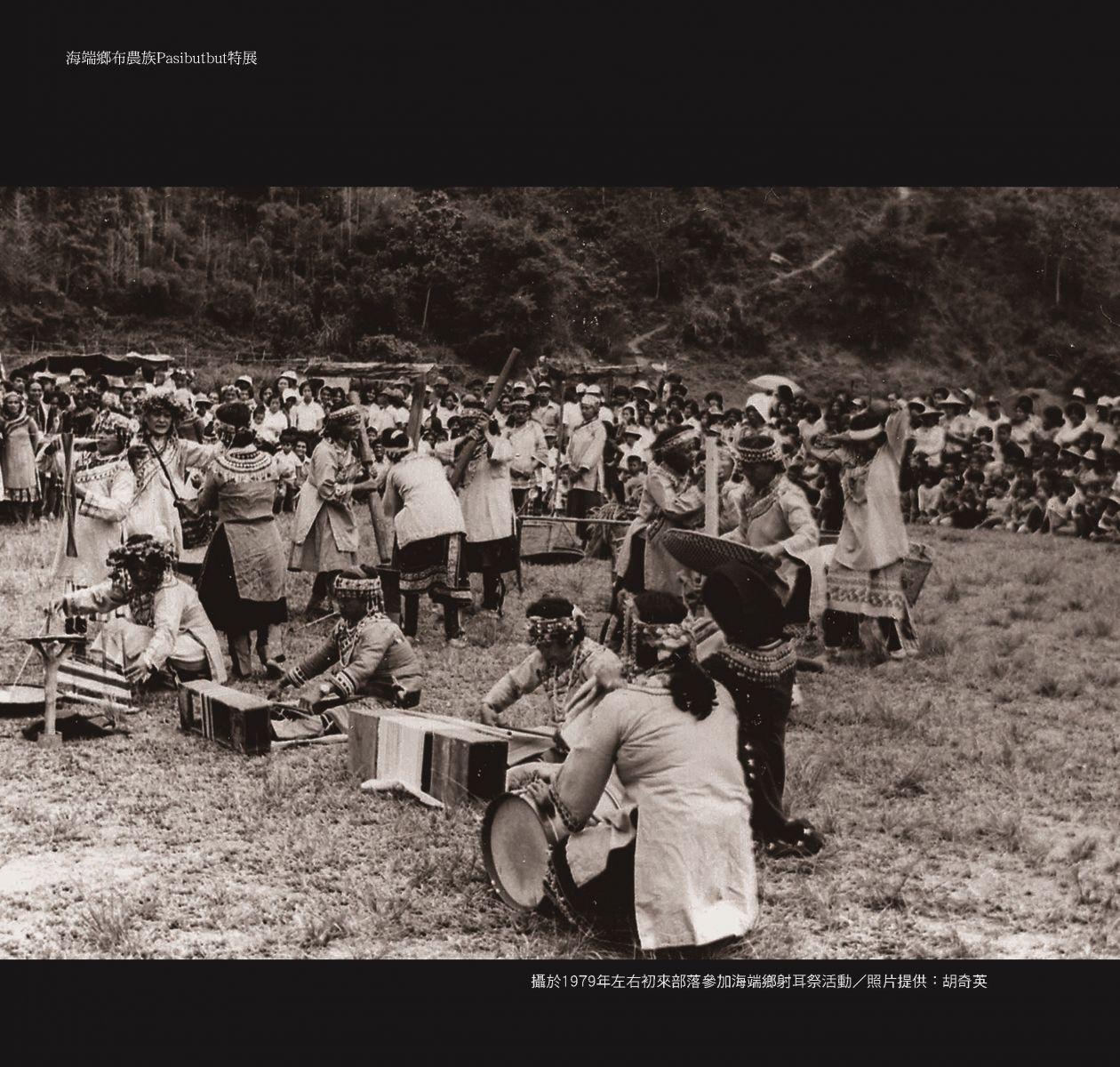 攝於1979年左右初來部落參加海端鄉射耳祭活動/照片提供:胡奇英