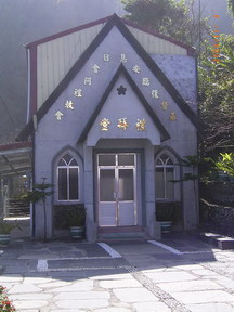 霧台鄉阿禮社區天主教堂 圖片提供:黃芳琪
