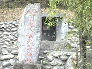 the place where the Puyuma ancestors originated