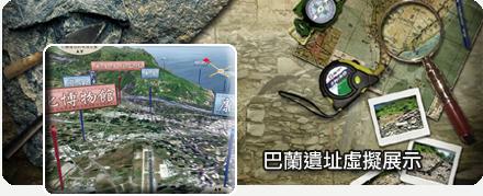 巴蘭遺址虛擬展示