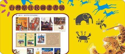 台灣原住民圖畫書展