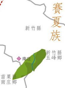 賽夏族在新竹縣與苗栗縣分佈圖