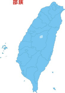 邵族在台灣分佈圖