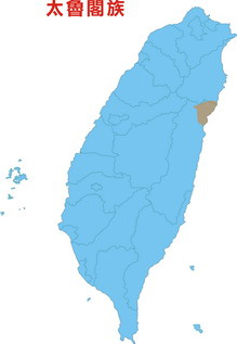 太魯閣族在台灣分佈圖