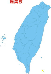 雅美族在台灣分佈圖