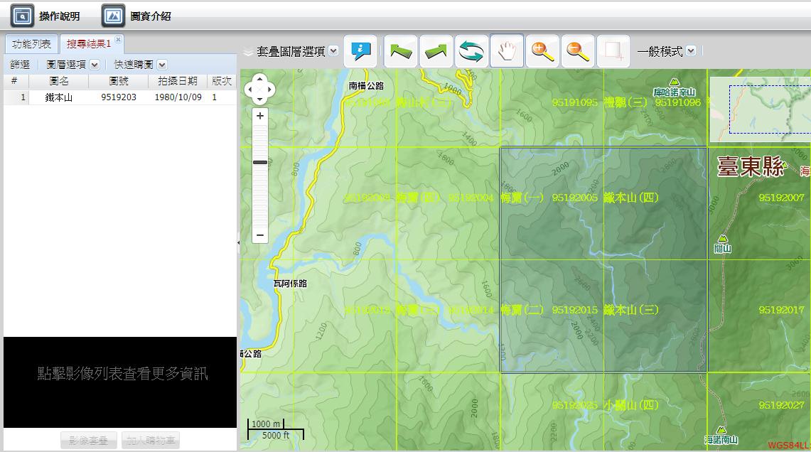 像片基本圖查找與申購頁面  資料來源:航遙測圖資供應平台