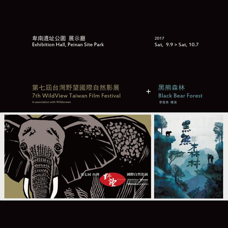 第七屆台灣野望國際自然攝影展海報