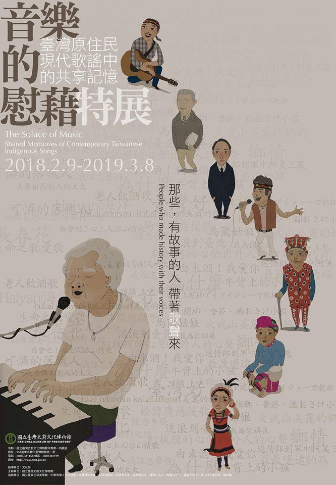 「音樂的慰藉:臺灣原住民現代歌謠中的共享記憶」特展海報
